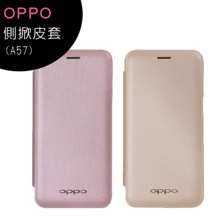 OPPO A57 --原廠側掀皮套
