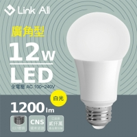 Link ALL 12W 1200lm LED燈泡(白光)