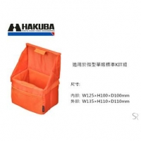 HAKUBA FOLDING inner soft box A款相機內袋 顏色:橘