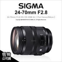 【薪創數位】Sigma 24-70mm F2.8 DG OS HSM Art for Canon Nikon 公司貨 廣角變焦鏡
