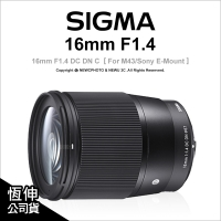 【薪創數位】Sigma 16mm F1.4 DC DN C for M43 / Sony E-Mount 公司貨