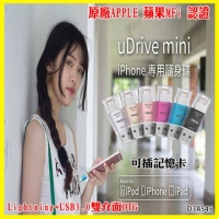 uDrive mini Apple 蘋果原廠MFi認證 記憶卡 OTG隨身碟 讀卡機 ipad air mini iPhone 6s 7 plus i7+ 5S SE