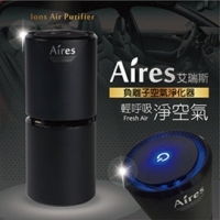 【Aires GT-A2】Aires GT-A2 車用負離子空氣清淨機(空氣清淨機,車用負離子空氣清淨機)