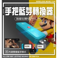 酷威 COOV N100 Plus 手把轉換器+OTG線 NS Switch pro 支援PS4 XBOX ONE