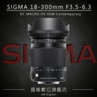 【國維數位】SIGMA 18-300mm F3.5-6.3 DC MACRO OS HSM | Contemporary 鏡頭 24期 恆伸 公司貨(SIGMA 18-300mm)