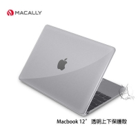 【A Shop】Macally new Macbook Retina 12 透明上下保護殼