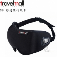 【A Shop】Travelmall-3D 舒適旅行眼罩