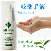 抗菌消毒 茶樹精油 乾洗手液 60ml(75%Alcohol酒精最佳抗菌比例)