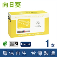【Sunflower 向日葵】for Fuji Xerox DocuPrint 3105 (CT350936) 黑色高容量碳粉匣