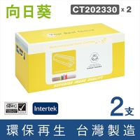 【Sunflower 向日葵】for Fuji Xerox DocuPrint P225d / M225dw / M225z / P265dw / M265z (CT202330) 黑色碳粉匣/2黑