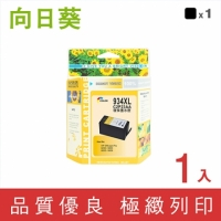 【Sunflower 向日葵】黑色環保墨水匣(for HP NO.934XL C2P23AA)