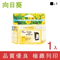 【Sunflower 向日葵】黑色高容量環保墨水匣(for Canon PG-745XL)
