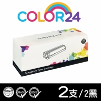 【COLOR24】黑色相容碳粉匣/ 2黑超值組(for HP CE285A 85A)