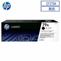 【HP】HP 79A 黑色(CF279A)原廠碳粉匣(M12a/M12w/M26a/M26nw)