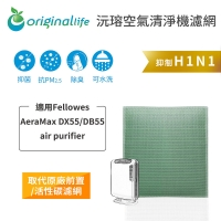 【空氣清淨機濾網】適用Fellowes :AeraMax DX55/DB55 air purifie★長效可水洗(Original life)