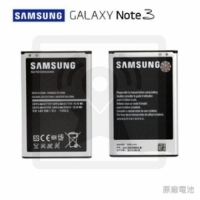 【保固一年】三星 SAMSUNG Galaxy Note 3/N900/N9000 3200mAh原廠電池