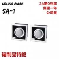 【Decous Audio】【清倉福利品】Decous Audio SA-1 崁入式 喇叭(喇叭)