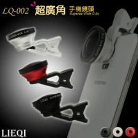 超大廣角Lieqi LQ-002 通用手機鏡頭/iPhone/Samsung/Sony/LG/HTC