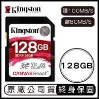 金士頓 Kingston Canvas React 128G SD 記憶卡(讀100MB 寫80MB 128GB SDR)