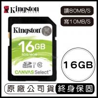 金士頓 Kingston Canvas Select 16G SD 記憶卡(讀80MB 寫10MB 16GB SDS)