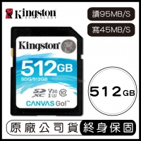 金士頓 Kingston Canvas GO 512G SD V30 記憶卡(讀90MB 寫45MB 512GB SDG)