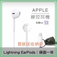 【現貨】蘋果 Apple Lightning EarPods線控耳機 IPhoneX 8 7 6 Plus