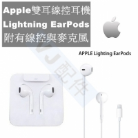 【APPLE】iPhone Xs / Xs Max / XR /  iPhone7 7Plus iPhone8 8Plus iPhone X 原廠線控耳機 EarPods Lightning 接口