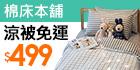 床包被套組$798up