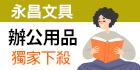 永昌文具用品有限公司