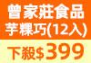 中元好運辛拉麵 $199/箱