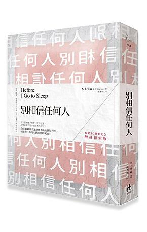 【別相信任何人】暢銷30萬冊紀念版