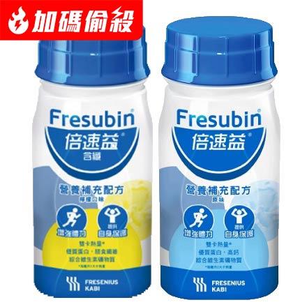【領券最高折150】倍速益含纖營養補125ml*24瓶