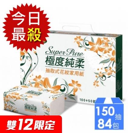 【贈154點▼極度純柔】抽取式衛生紙150抽84包