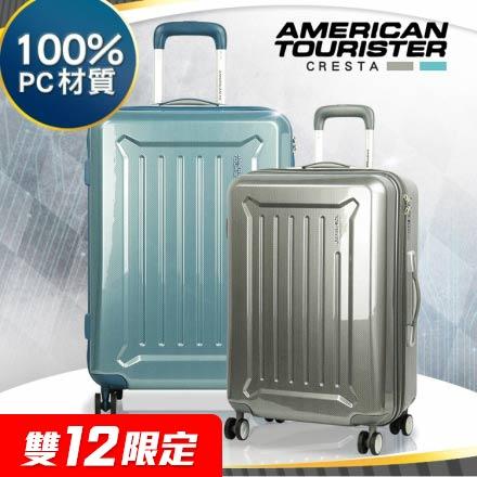 【專區現折1212】新秀麗行李箱20吋超輕量