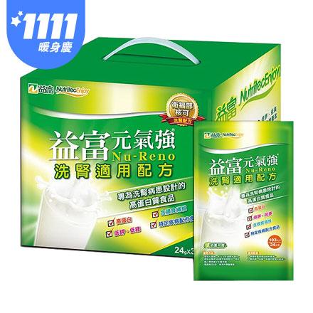 益富元氣強 洗腎適用配方
